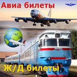 Авиа- и ж/д билеты Ермаковского