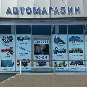 Автомагазины Ермаковского
