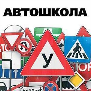 Автошколы Ермаковского