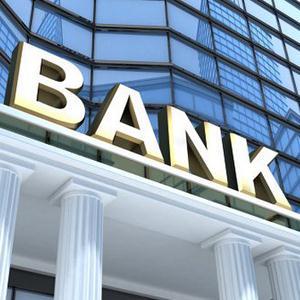 Банки Ермаковского