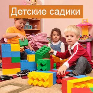 Детские сады Ермаковского