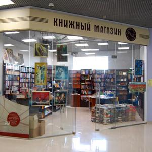 Книжные магазины Ермаковского