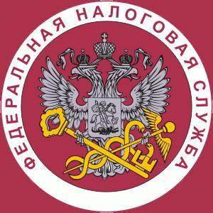 Налоговые инспекции, службы Ермаковского