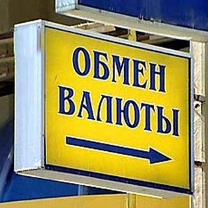 Обмен валют Ермаковского