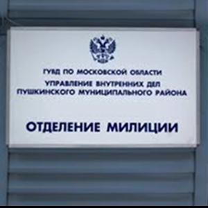 Отделения полиции Ермаковского