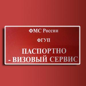 Паспортно-визовые службы Ермаковского