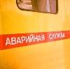 Аварийные службы в Ермаковском