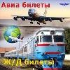 Авиа- и ж/д билеты в Ермаковском