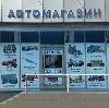 Автомагазины в Ермаковском