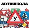 Автошколы в Ермаковском