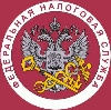 Налоговые инспекции, службы в Ермаковском