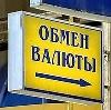 Обмен валют в Ермаковском