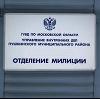 Отделения полиции в Ермаковском