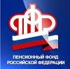 Пенсионные фонды в Ермаковском