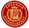 Военкоматы, комиссариаты в Ермаковском