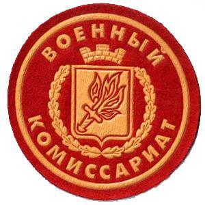 Военкоматы, комиссариаты Ермаковского